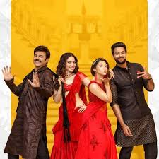 Entho Fun Song Lyrics - F2